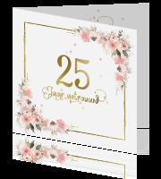 25 Jaar Getrouwd Uitnodiging Met Krijtbord En Grappige Tekst
